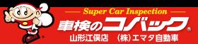 車検のコバック山形江俣店 | 株式会社エマタ自動車