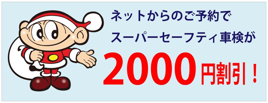 net2000