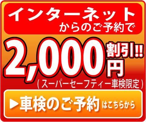 車検2000円割引