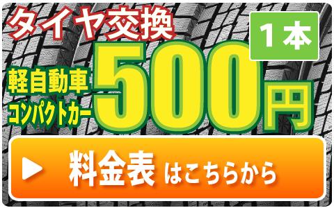 タイヤ交換・軽自動車1本500円